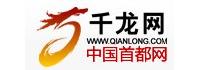 千龙网•中国首都网